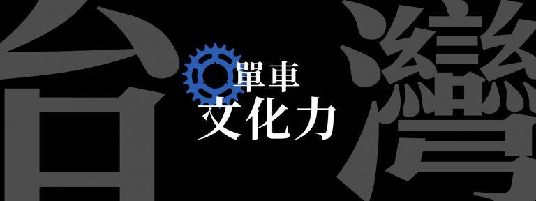 巷口車 neighbr rider 台灣單車文化力