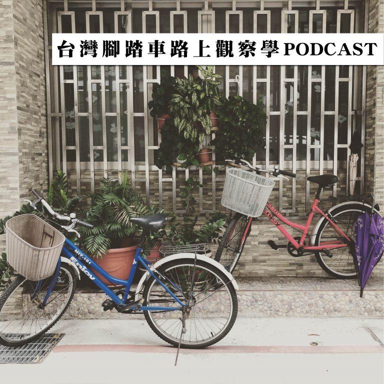 台灣腳踏車路上觀察學