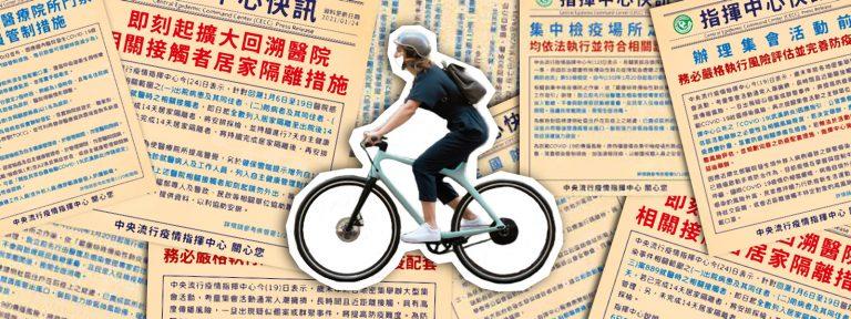 巷口車 疫情 neighbor rider
