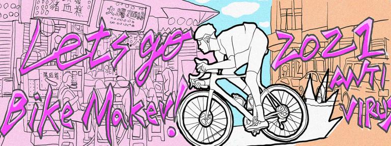 熊大 自行車市場分析